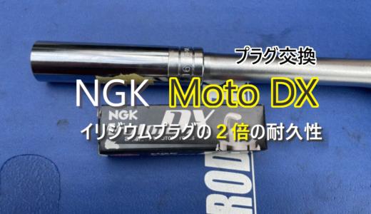 イリジウムプラグの2倍の耐久性!MotoDXプラグのレビュー