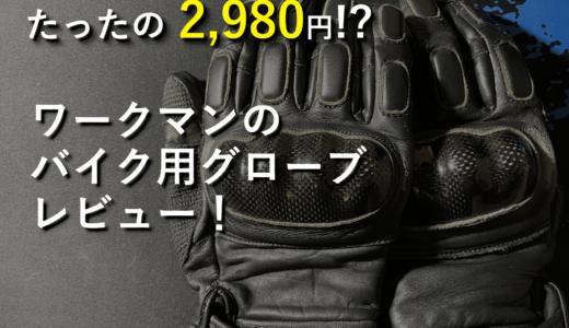 ワークマン最高!バイク用グローブ(2,980円)がスゴイ!