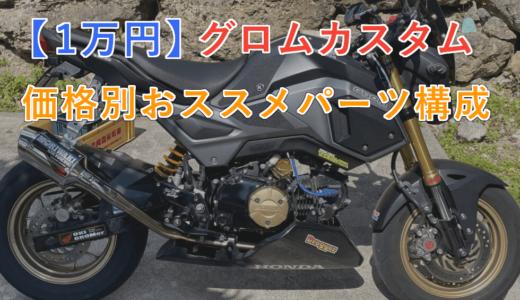 グロムカスタムおすすめパーツ構成(1万円)
