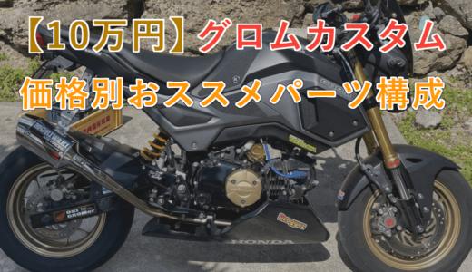 グロムカスタムおすすめパーツ構成(10万円)