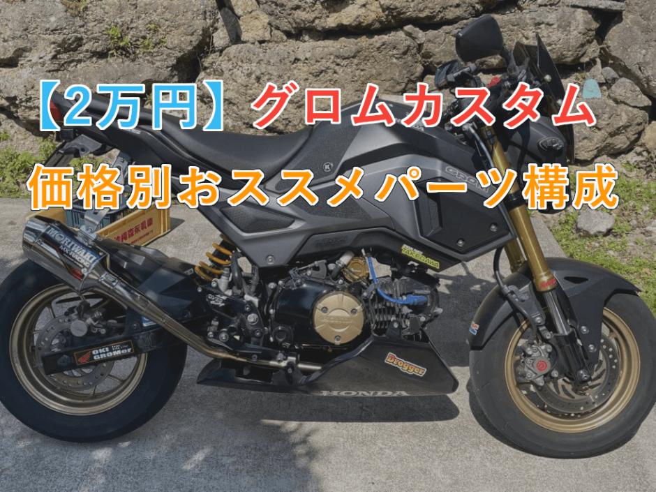 グロムカスタムおすすめパーツ構成(2万円)