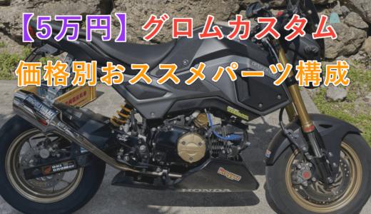 グロムカスタムおすすめパーツ構成(5万円)