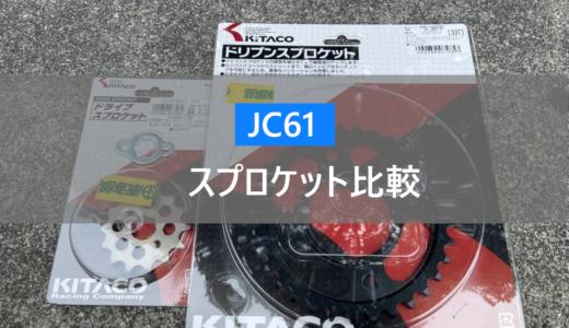 JC61スプロケット比較