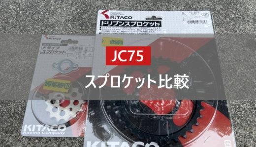 JC75スプロケット比較