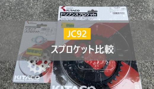 JC92スプロケット比較